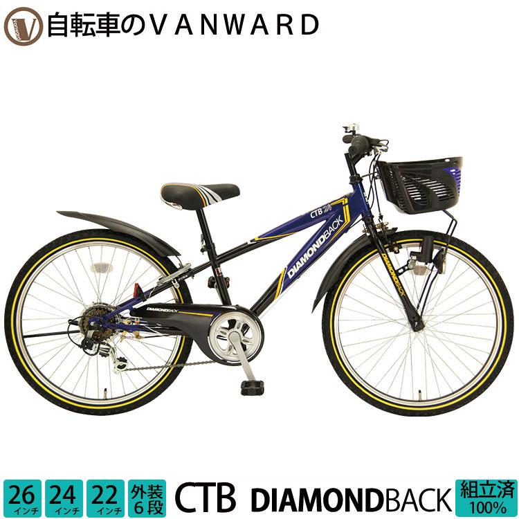 【自転車2台以上ご購入で1000円OFFクーポン!!12/1~】 子供用自転車 CTB 26インチ 24インチ 22インチ ダイヤモンドバック 男の子 ブラックレッド ブラックブルー