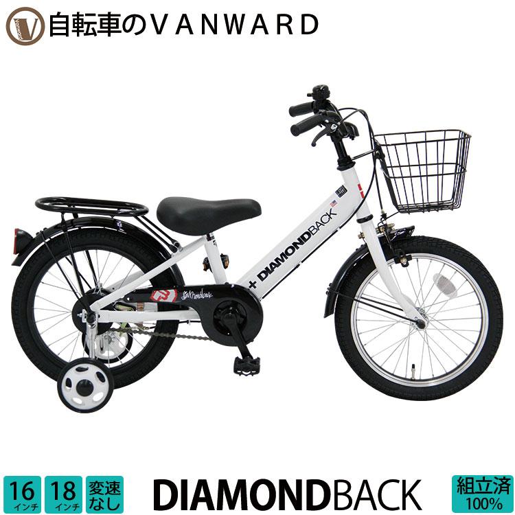 【自転車2台以上ご購入で1000円OFFクーポン!!12/1~】 幼児自転車 16インチ 18インチ 補助輪 ダイヤモンドバック DIAMONDBACK 男の子 自転車 幼児車