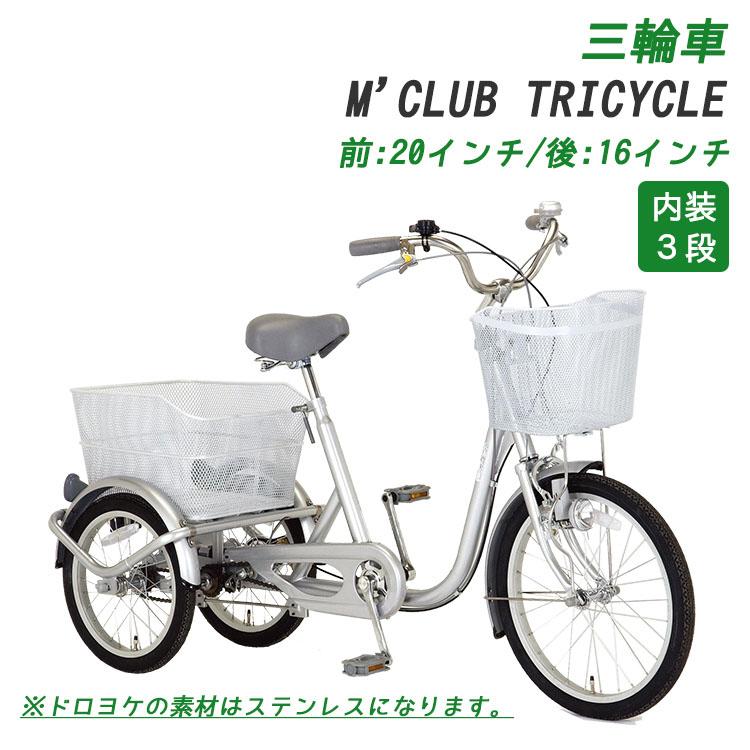 100%完全組立でお届けします!完全組立三輪車 M'CLUB TRICYCLE 前20インチ 後16インチ 内装3段変速 小径