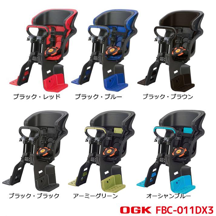 【自転車2台以上ご購入で1000円OFFクーポン!!12/1~】 OGK前子供乗せFBC-011DXヘッドレスト付コンフォート前子供のせ