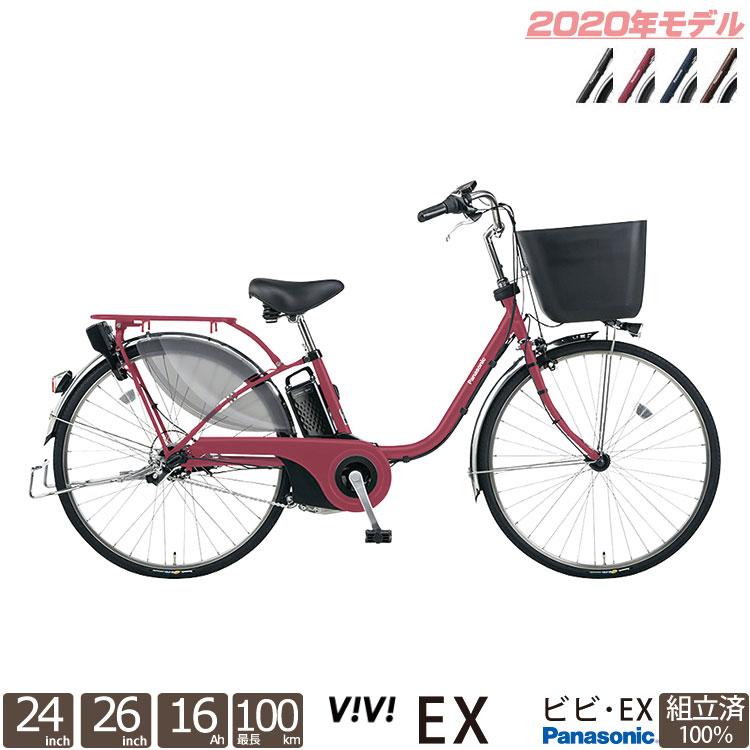【自転車2台以上ご購入で1000円OFFクーポン!!12/1~】 電動自転車 ビビEX 24インチ 26インチ 通勤 通学 バスケット 2020 完全組立 BE-ELE436 BE-ELE636 パナソニック