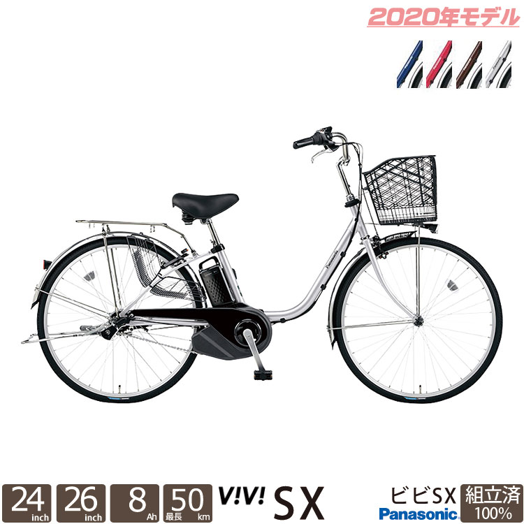 【自転車2台以上ご購入で1000円OFFクーポン!!12/1~】 電動自転車 ビビSX 24インチ 26インチ ELSX432 ELSX632 3段変速 パナソニック 通勤 通学 ViVi 完成車