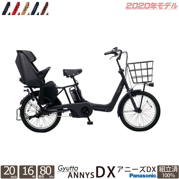 【自転車2台以上ご購入で1000円OFFクーポン!!12/1~】電動自転車 ギュットアニーズDX 20インチ 子供乗せ チャイルドシート 幼児2人同乗対応 3人乗り 完全組立 BE-ELAD032 パナソニック 【2020年モデル】