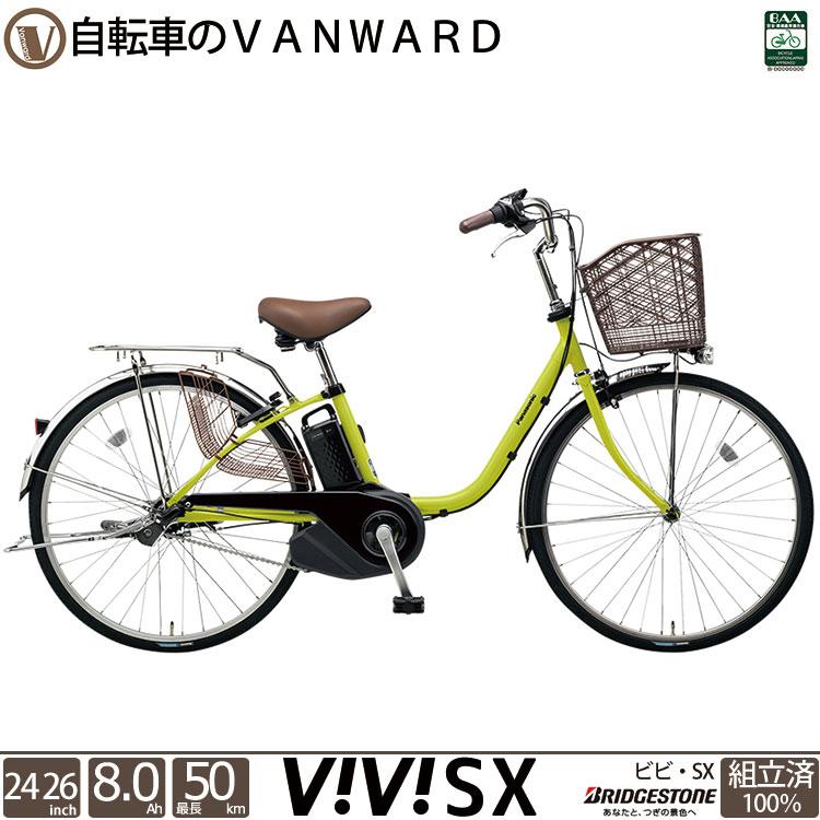 電動自転車 ビビSX 24インチ 26インチ ELSX43 ELSX63 3段変速 パナソニック 通勤 通学 ViVi 完成車 店頭受取送料無料 母の日