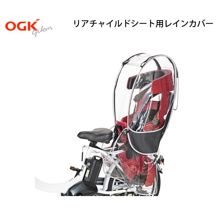 自転車 レインカバー 後ろチャイルドシート用 内祝い OGK リア RCR-009 未使用
