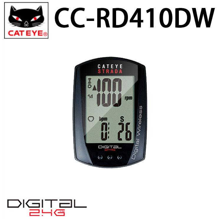 100%完全組立でお届けします!自転車 メーター キャットアイ CC-RD410DW ストラーダデジタルワイヤレス ※ケイデンス(ペダル回転数)が計測できる小型軽量2.4GHzデジタルワイヤレスコンピュータ 自転車用パーツ