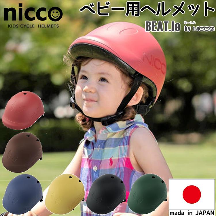 【12月18日9:59まで 最大41倍 超ポイントバック祭】 子供用ヘルメット ビートルキッズ/キッズL 49~54cm/52~56cm nicco 日本製 調整可能 おしゃれ 幼児 キッズ シンプルなデザイン