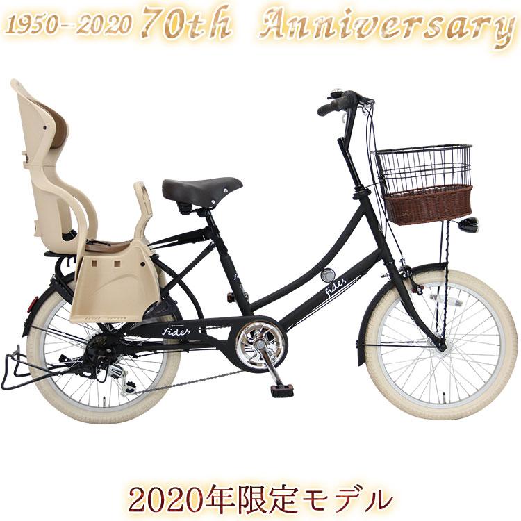 【自転車2台以上ご購入で1000円OFFクーポン!!12/1~】 完全組立 子供乗せ自転車 フィデース 20インチ 6段変速 オートライト自転車 チャイルドシート 後子供乗せ RBC-015付き【限定モデル】
