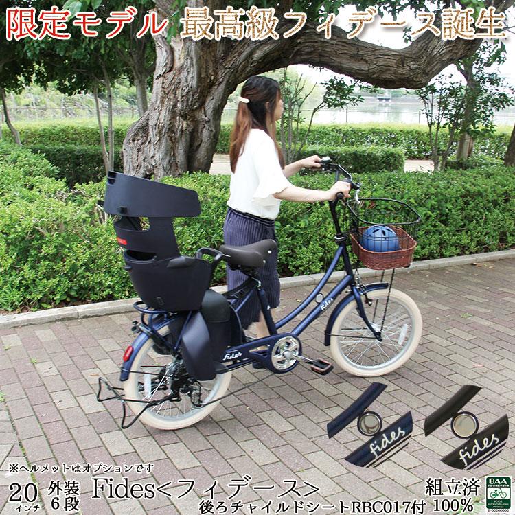 【自転車2台以上ご購入で1000円OFFクーポン!!12/1~】 【設立70周年限定モデル】子供乗せ自転車 フィデース fides 20インチ シマノ6段変速 オートライト RBC-017DX付き