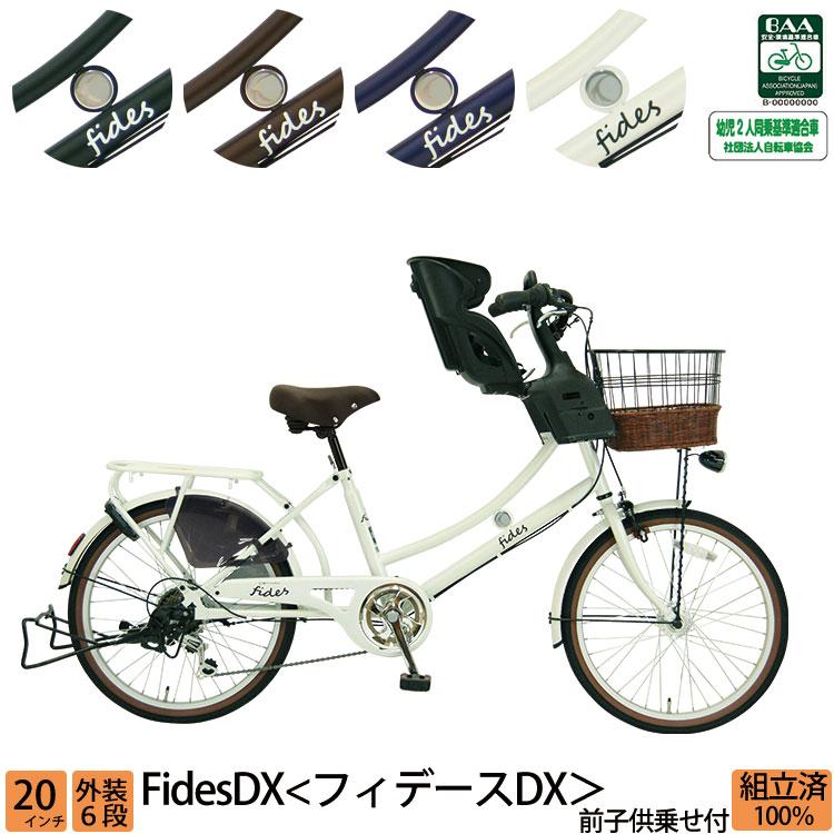 【自転車2台以上ご購入で1000円OFFクーポン!!12/1~】 アウトレット 子供乗せ自転車 小径車 フィデースDX 20インチ 幼児2人同乗対応 6段変速 オートライト FBC-011DX3