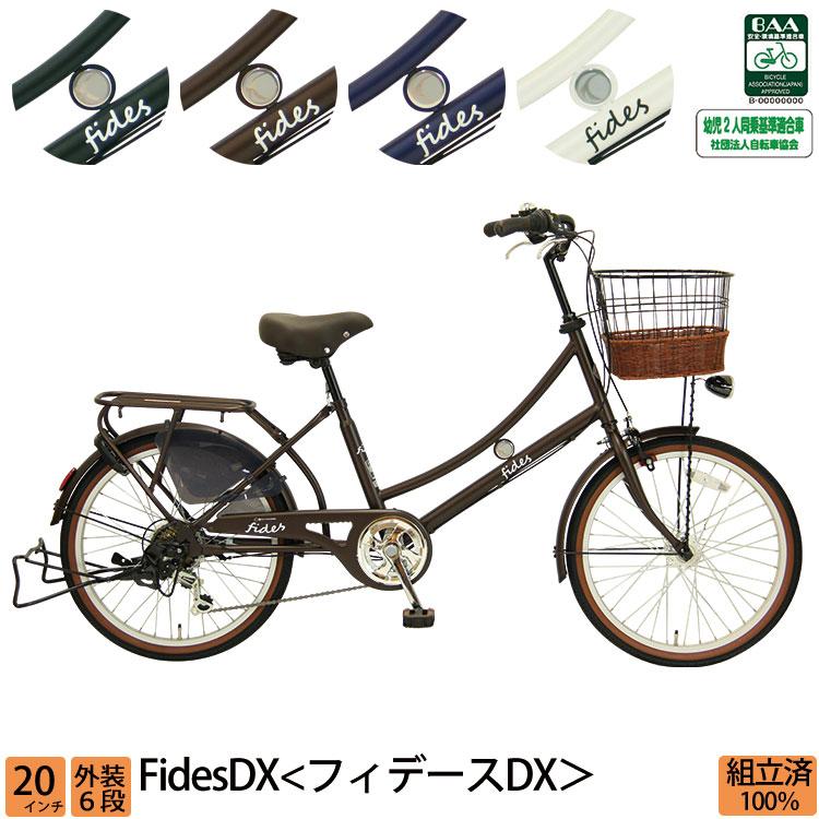 【自転車2台以上ご購入で1000円OFFクーポン!!12/1~】 アウトレット 小径車 ママチャリ フィデースDX 20インチ BAA 幼児2人同乗対応自転車 6段変速 オートライト