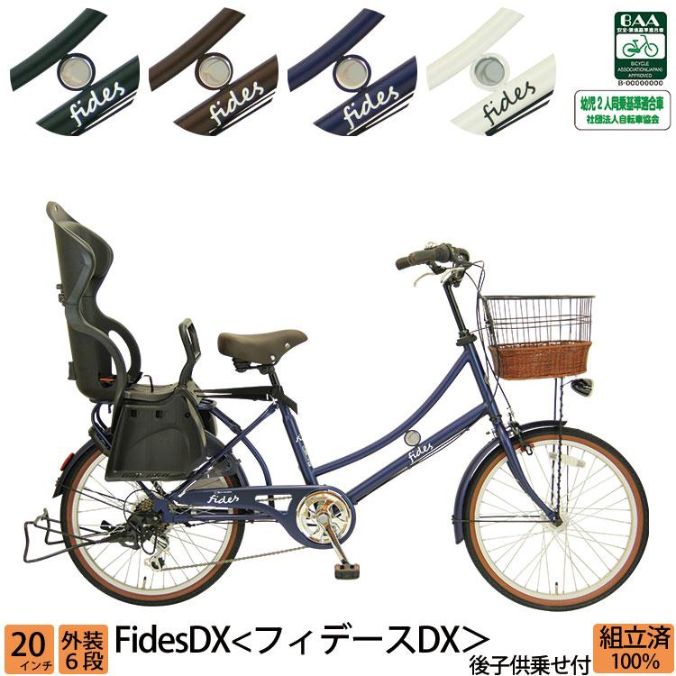 【自転車2台以上ご購入で1000円OFFクーポン!!12/1~】 アウトレット 完全組立 子供乗せ自転車 小径車 フィデースDX 20インチ 6段変速 オートライト 幼児2人同乗対応 後子供乗せシートセット
