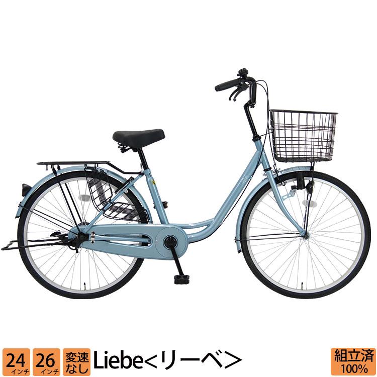 【自転車2台以上ご購入で1000円OFFクーポン!!12/1~】 ママチャリ 26インチ F&N liebe リーベ 軽快車 変速なし 自転車 新車 通勤通学 またぎやすい