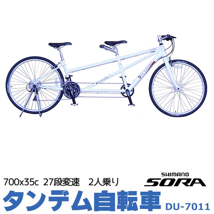 フラッシュクーポンで最大1200円OFF!!7日9:59まで完全組立タンデム自転車 2人乗り自転車 700x35C 27段変速 シマノ sora