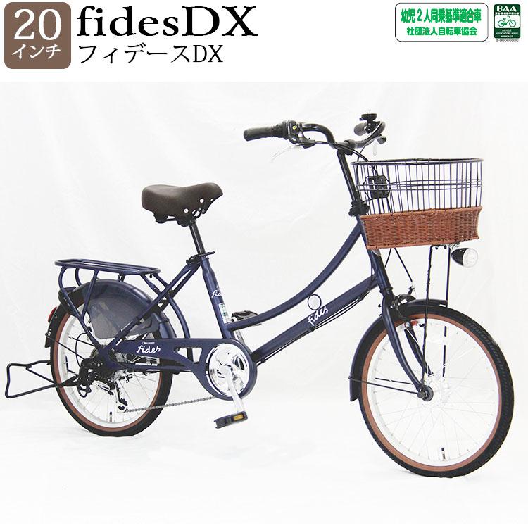 フラッシュクーポンで最大1200円OFF!!7日9:59まで完全組立小径車 ママチャリ フィデースDX fidesDX 20インチ BAA 3人乗り対応自転車 6段変速幼児2人同乗