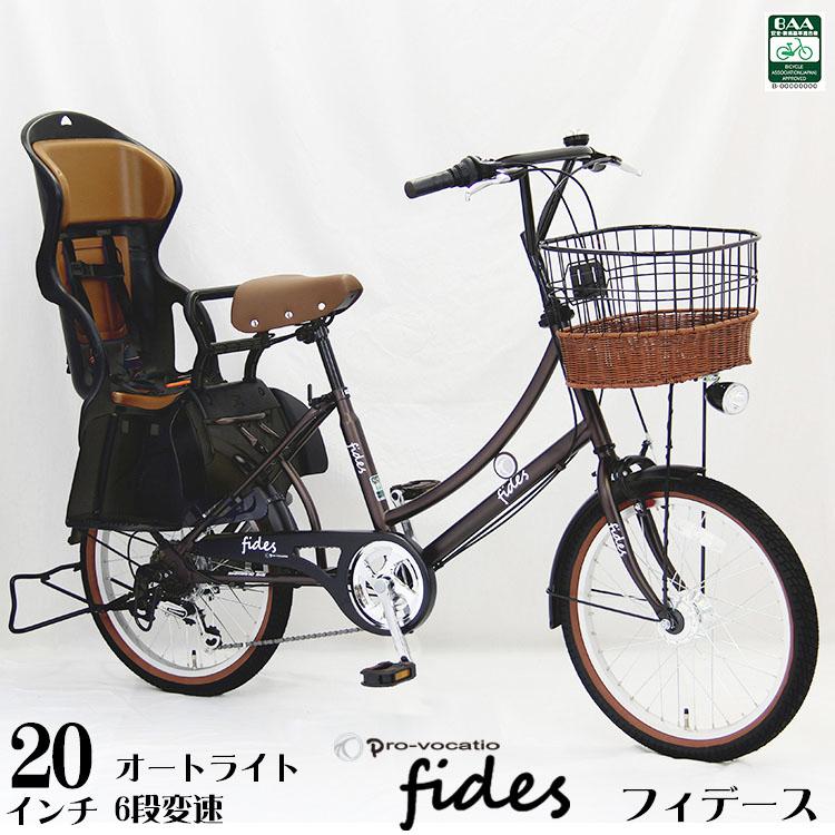 100%完全組立でお届けします!完全組立子供乗せ自転車 フィデース fides 20インチ 6段変速 LEDオートライト自転車 チャイルドシート付き【後子供乗せ自転車】 アウトレット
