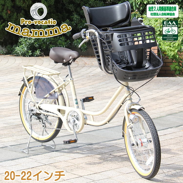 フラッシュクーポンで最大1200円OFF!!7日9:59まで子供乗せ自転車 マンマ 前20インチ 後22インチ 3人乗り 外装6段変速 前子乗せシート HBC-012DX3付き