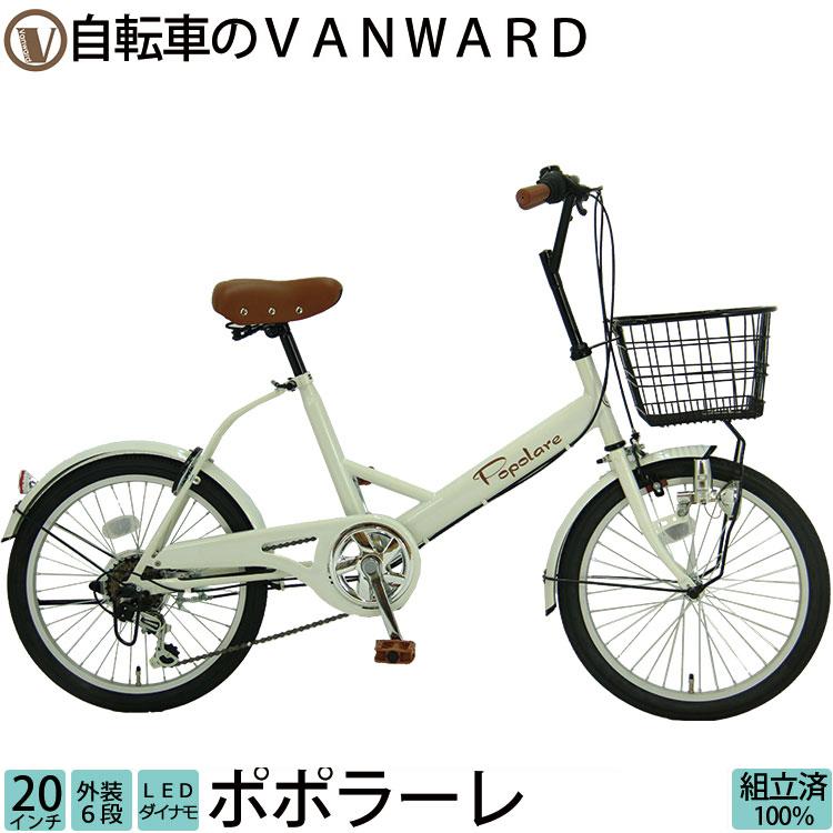 【自転車2台以上ご購入で1000円OFFクーポン!!12/1~】 小径車 20インチ ポポラーレ 6段変速 ダイナモライト
