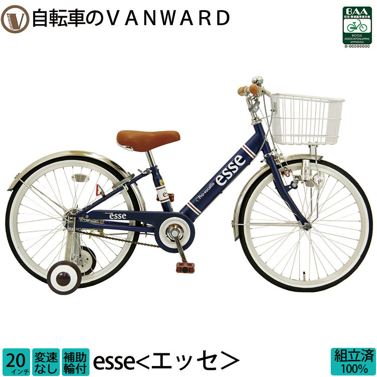 【在庫あり】子供自転車 エッセ 20インチ 変速なし 女の子 小学生 補助輪付 片足スタンドプレゼント