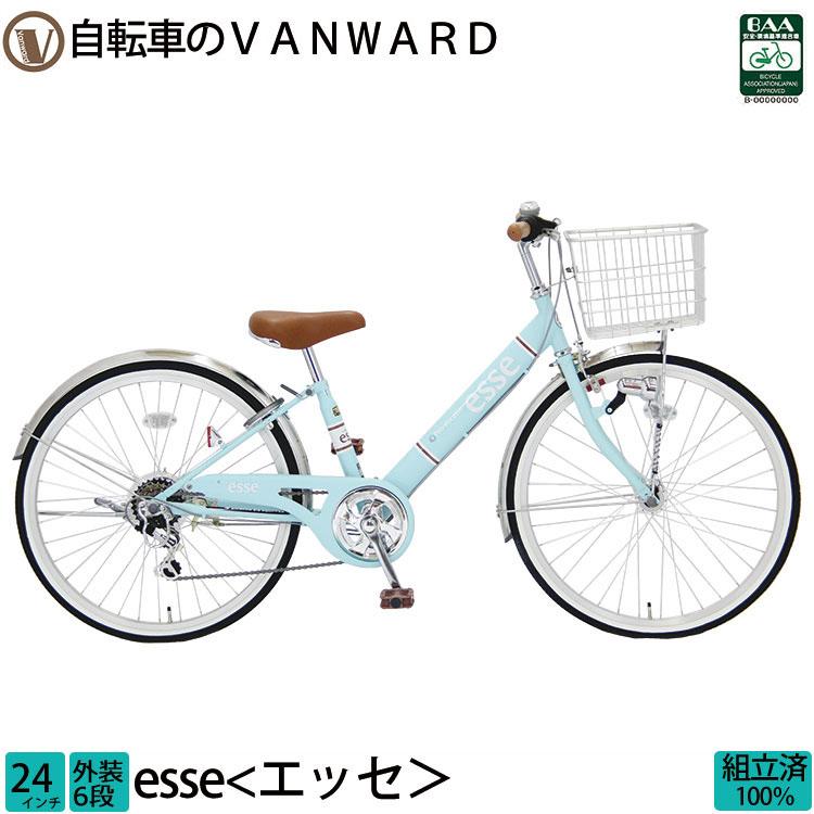 【在庫あり】子供自転車 エッセ 24インチ 6段変速 女の子 男の子