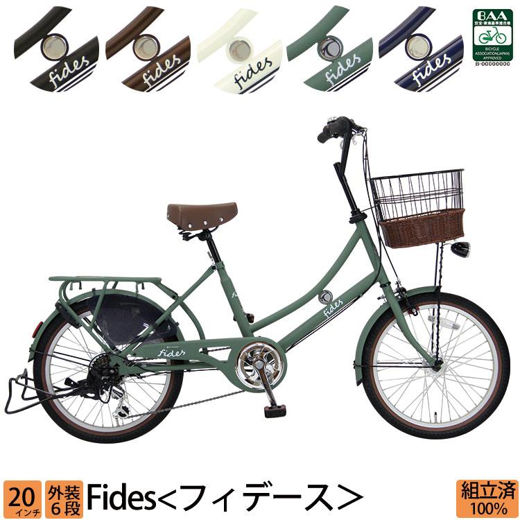 【在庫あり】完全組立小径車 ママチャリ フィデース fides 20インチ BAA 6段変速 自転車