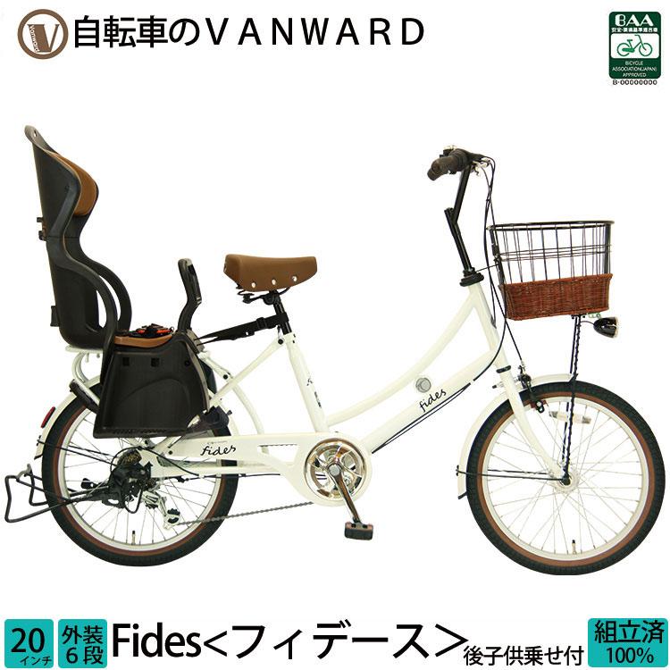100%完全組立でお届けします!完全組立子供乗せ自転車 フィデース fides 20インチ 6段変速 LEDオートライト自転車 チャイルドシート付き【後子供乗せ付き アップグレード可】