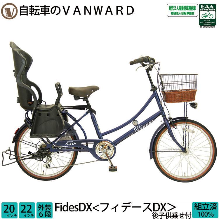 100%完全組立でお届けします!完全組立子供乗せ自転車 小径車 フィデースDX 20インチ 22インチ 6段変速 LEDオートライト 幼児2人同乗対応【後子供乗せシートセット】