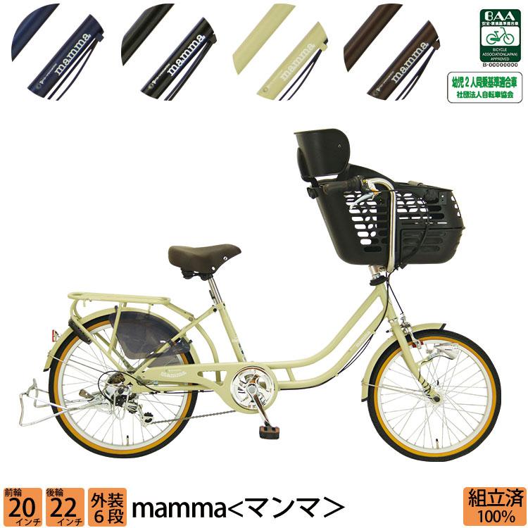 【在庫あり】子供乗せ自転車 マンマ 前20インチ 後22インチ 3人乗り 外装6段変速 前子乗せシート HBC-012DX3 入園 入学 新生活