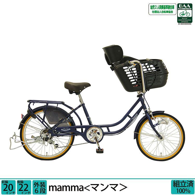子供乗せ自転車 マンマ 前20インチ 後22インチ 3人乗り 6段変速 前子乗せシート HBC-012DX3