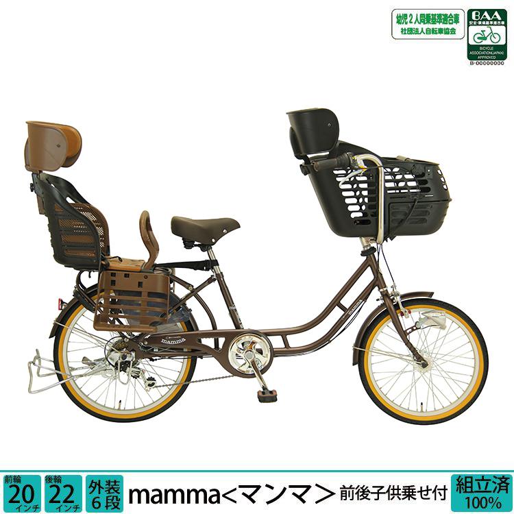 【自転車2台以上ご購入で1000円OFFクーポン!!12/1~】 子供乗せ自転車 マンマ 前20インチ 後22インチ 幼児2人同乗対応 6段変速 前後子乗せシート 小径車