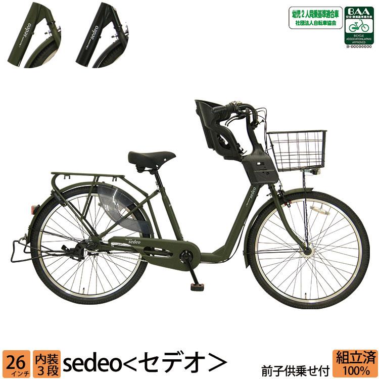 【自転車2台以上ご購入で1000円OFFクーポン!!12/1~】 アウトレット 子供乗せ自転車 セデオ 26インチ 3人乗り対応 3段変速 オートライト 前子乗せシート
