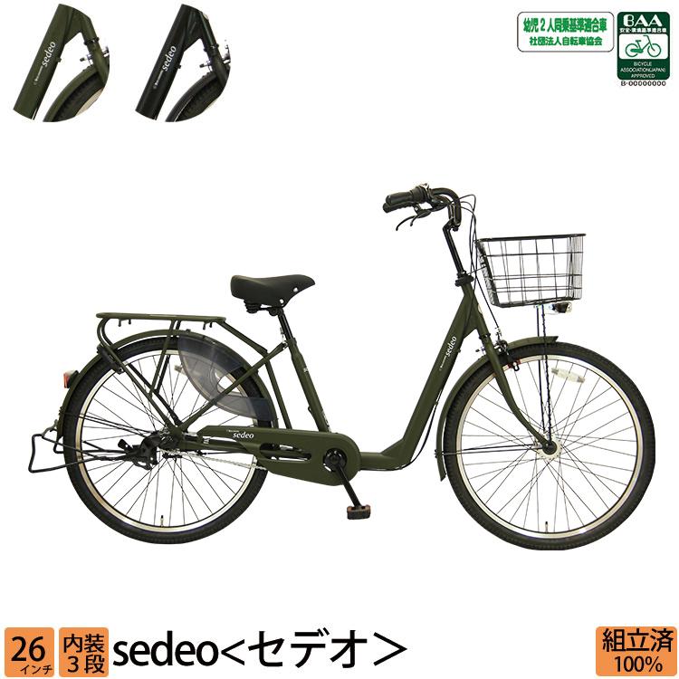 【自転車2台以上ご購入で1000円OFFクーポン!!12/1~】 アウトレット 完全組立 セデオ 26インチ BAA 3段変速 子供乗せ対応3人乗り対応車