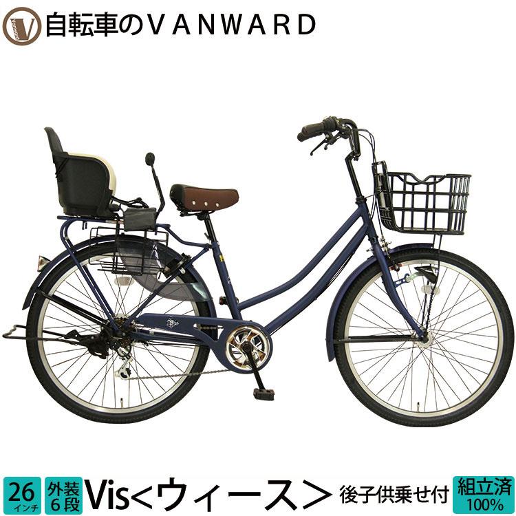 【自転車2台以上ご購入で1000円OFFクーポン!!12/1~】 完全組立 子供乗せ自転車 ウィース 26インチ 6段変速 子供乗せ対応 通勤 通学 オートライト