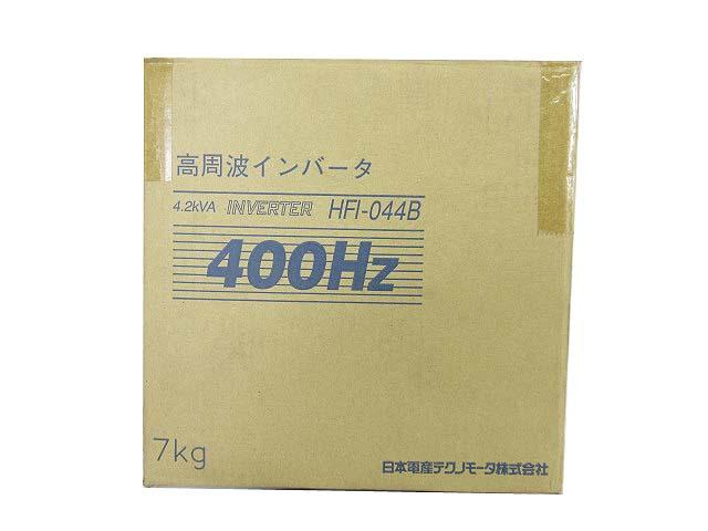 未使用品 日本電産 テクノモータ 高周波インバータ 400Hz 電源 HFI-044B 0413 【中古】【ベクトル 古着】 180416 ベクトルプラス市場店