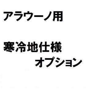 【単品購入不可】 アラウーノ用 寒冷地仕様オプション