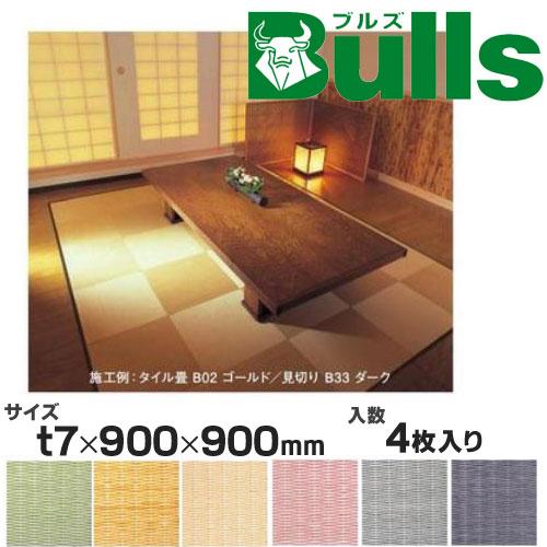 【送料無料】正方形タイル畳 t7×900×900(mm)4枚入り グリーン ゴールド アイボリー ピンク グレー ブルーバイオレット ブルズBulls
