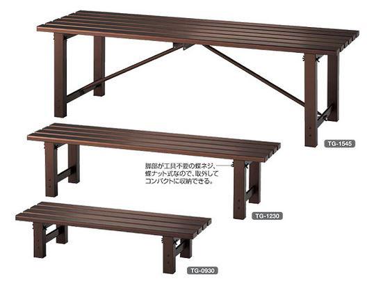 長谷川工業 TGアルミ縁台 TG2.0-1545 ベンチ イス 椅子 いす 【長谷川工業 株式会社/Hasegawa Kogyo】