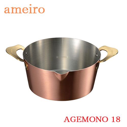 揚げ物鍋18(AGEMONO 18) AUX オークス/ameiro(アメイロ)/AGEMONO18 純銅 日本製