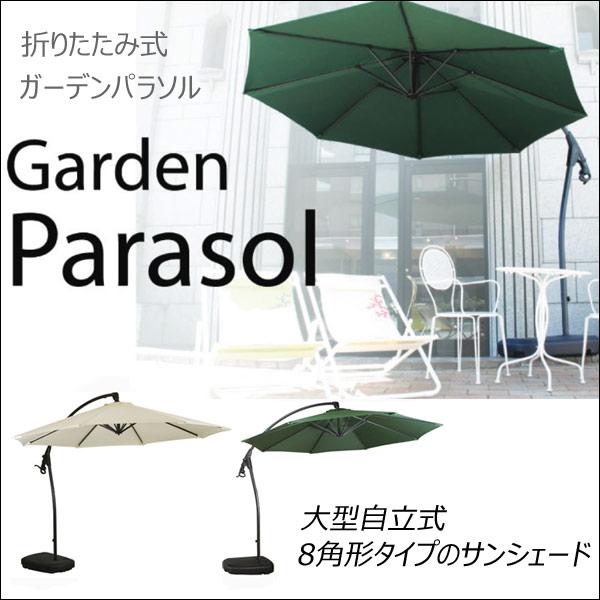 Free Standing Garden Hanging Parasol / Natural (type On 294 Cm) Garden  Umbrellas Big Garden Sunshade Umbrella Cafe Outdoor Octagon Rkc 529gr  Azumaya
