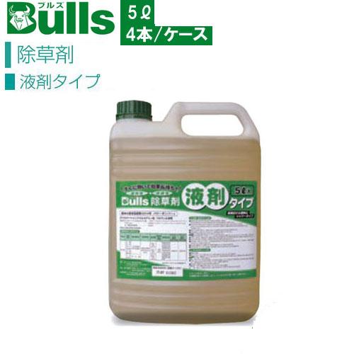 除草剤 液剤タイプ 5リットル入 4本/ケース BJZ-L-5 ブルズBulls