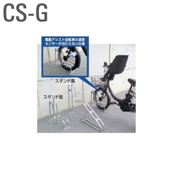 ★★★★Bulls 自転車ラック 独立式スタンドシリーズ CS-G1B-S スタンド高 自転車スタンド ブルズ ダイケン Daiken