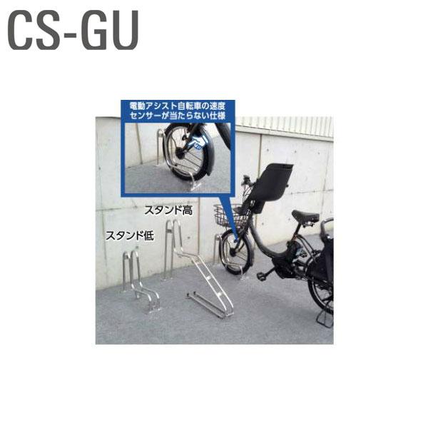 ★★★★Bulls 自転車ラック 独立式スタンドシリーズ CS-GU1B-S スタンド高 自転車スタンド ブルズ ダイケン Daiken