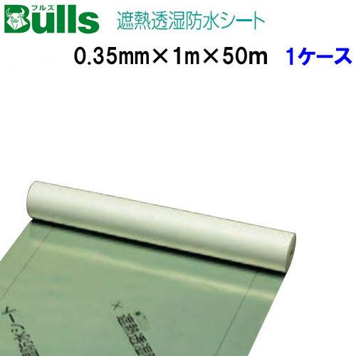 遮熱透湿防水シート 2巻入/ケース JKSTS 0.35mm×1m×50m ブルズBulls