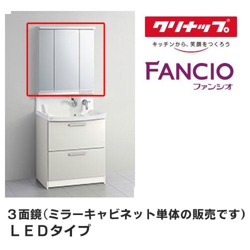【送料無料】クリナップ FANCIO ファンシオ LED 3面鏡 ミラーキャビネット:M-753NFNE