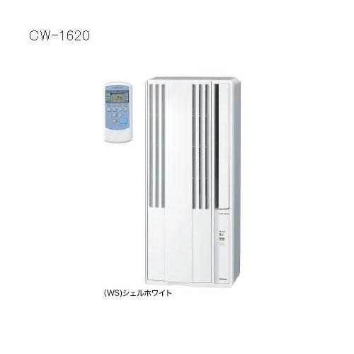 ウインドエアコン CW-1620(WS) 冷房専用シリーズ 適応畳数:4~6畳(50Hz)4.5~7畳(60Hz) CORONA コロナ 窓用エアコン ルームエアコン CW1620 シェルホワイト ウィンドエアコン