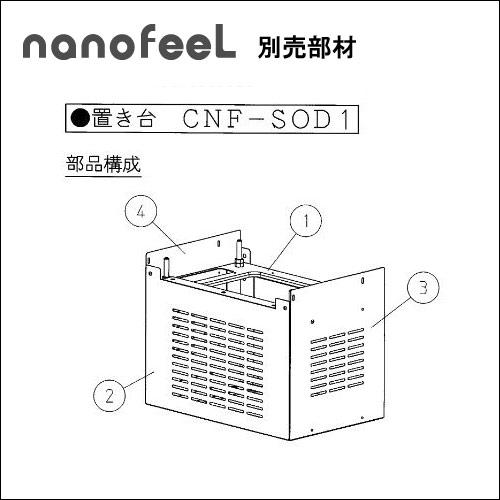 ホットヨガ 業務用多機能ナノミスト 多機能加湿装置 置台 加湿器 ナノフィール別売部材/ オフィスに スポーツジム cnf-sod1 CORONA 花粉・PM2.5・黄砂をキャッチ