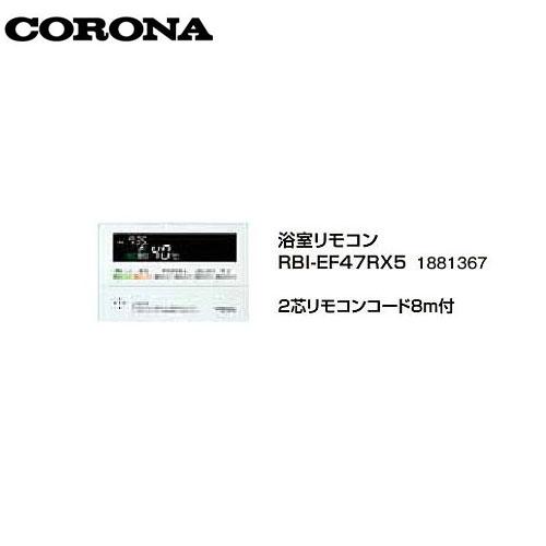 コロナ RBI-EF47RX5 浴室リモコン 2芯リモコンコード8m付 1881367 サブリモコン CORONA