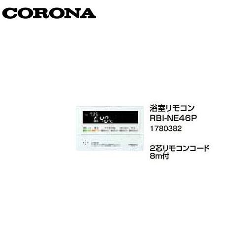 コロナ RBI-NE46P 浴室リモコン 2芯リモコンコード8m付 1780382 サブリモコン CORONA