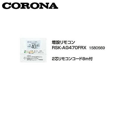 ☆2芯リモコンコード8m付サブリモコン☆ コロナ RSK-AG470FRX 増設リモコン CORONA 2芯リモコンコード8m付 サブリモコン 激安 1580569 期間限定