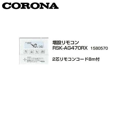 コロナ RSK-AG470RX 増設リモコン 2芯リモコンコード8m付 1580570 サブリモコン CORONA